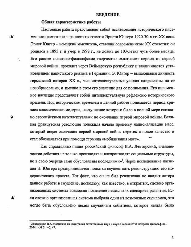 """Содержание """"Тотальная мобилизация"""" Эрнста Юнгера как проект модерности: историческая реконструкция и интерпретация"""