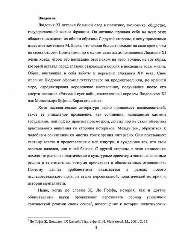 """Содержание Людовик XI и его представления об обязанностях государя : По """"Наставлениям"""" дофину Карлу"""