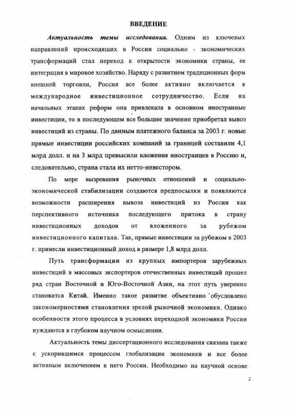 Содержание Прямые зарубежные инвестиции российских компаний : Проблемы и перспективы