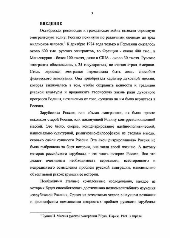 Содержание Эсеровская эмиграция 20-30-х гг. XX в.: идейные основы и общественно-политическая деятельность