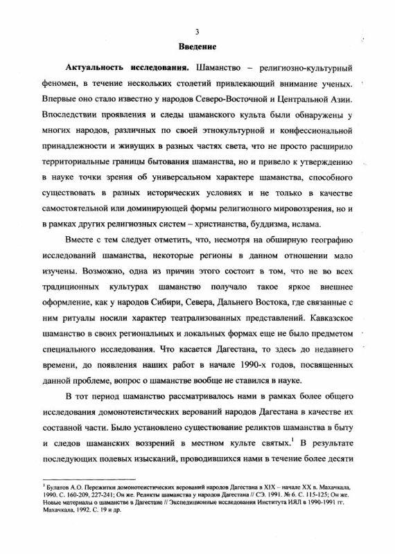 Содержание Формы шаманско-магической практики у народов Дагестана в конце XIX-XX вв.