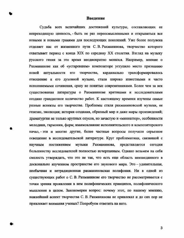 Содержание Полифония С.В. Рахманинова как звуковой феномен