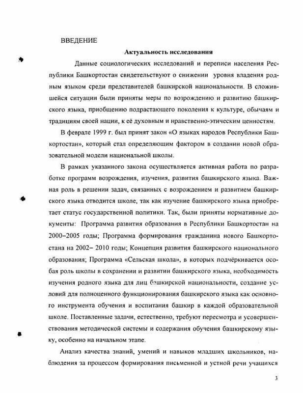 Содержание Обучение башкирской грамоте на основе деятельностного подхода учащихся 1 классов общеобразовательных учреждений Республики Башкортостан