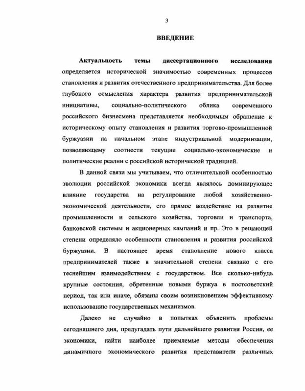 Содержание Исторический опыт взаимодействия государства и торгово-промышленной буржуазии на начальном этапе индустриальной модернизации России : Конец XIX-начало XX вв.