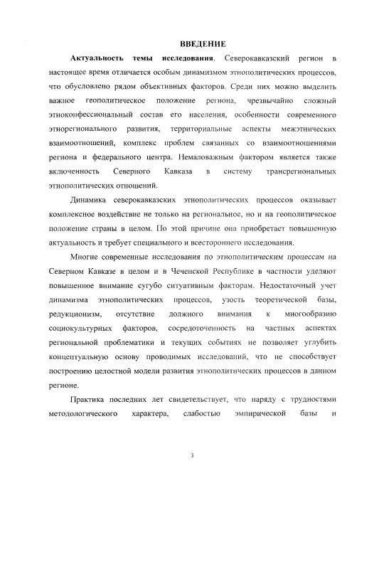 Содержание Социокультурный анализ этнополитического конфликта : На примере конфликта в Чеченской Республике