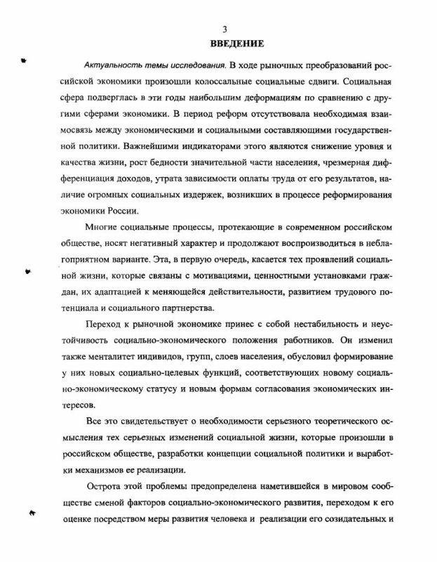 Содержание Концептуальные основы социальной политики государства в условиях трансформации российской экономики