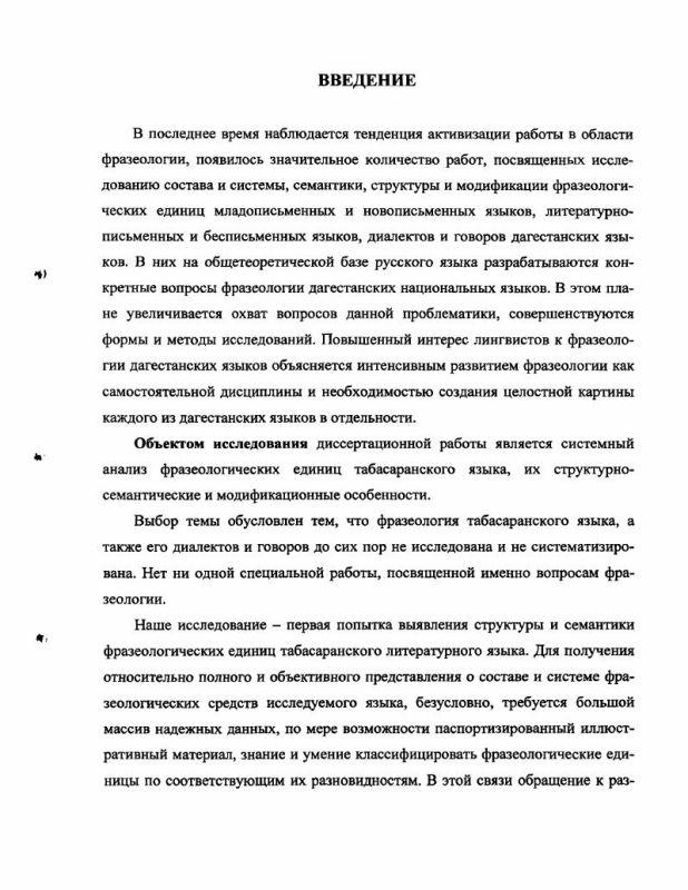 Содержание Семантика и структура фразеологических единиц табасаранского языка
