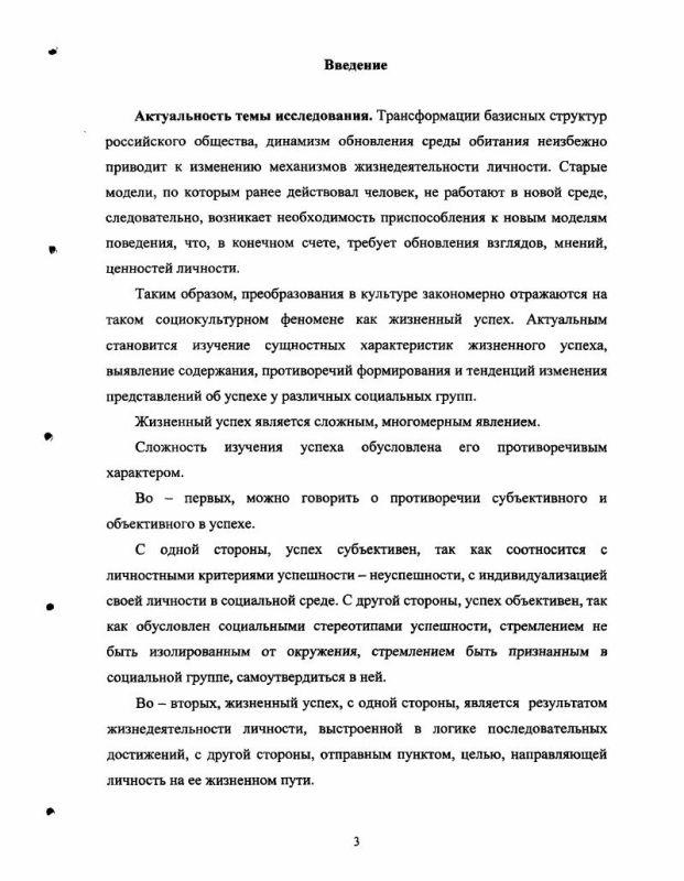 Содержание Особенности представлений молодежи о жизненном успехе в современной России