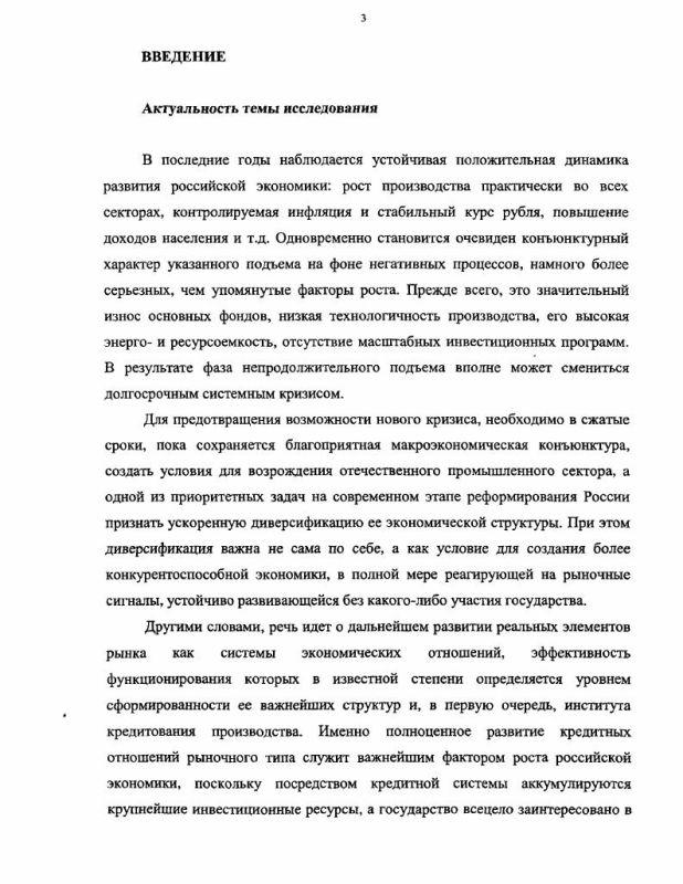 Содержание Рынок ссудных капиталов в экономике реформируемой России: особенности становления и перспективы развития