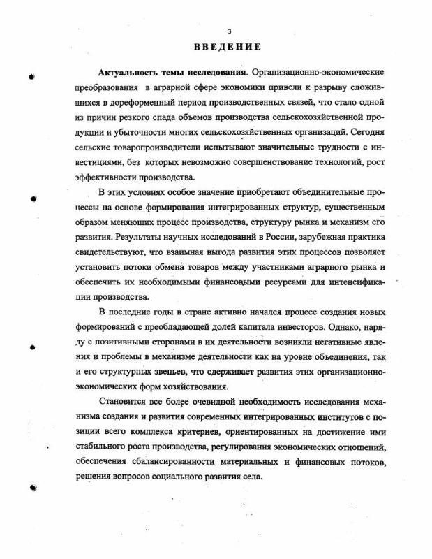 Содержание Развитие интеграционных процессов в аграрном секторе экономики : На материалах Ставропольского края