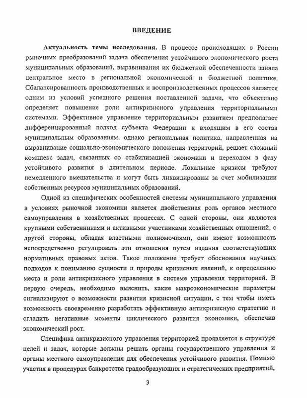 Содержание Экономический механизм антикризисного управления муниципальными образованиями