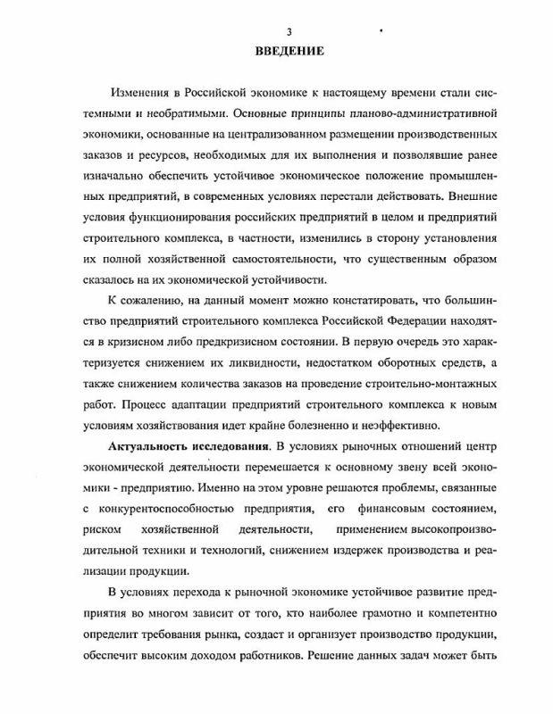 Содержание Управление организационно-экономической устойчивостью строительного предприятия : На материалах Кабардино-Балкарской Республики