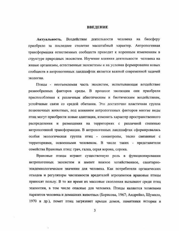 Содержание Пространственное распределение и особенности экологии грача (Corvus Frugilegus) в Республике Татарстан