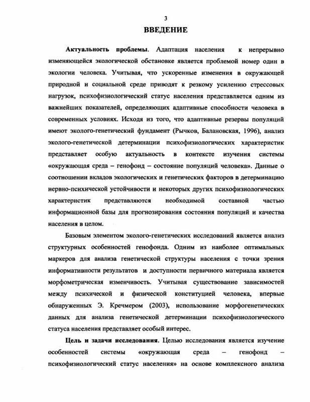 Содержание Применение морфогенетических данных в анализе эколого-генетической детерминации психофизиологического статуса призывников Ульяновской области
