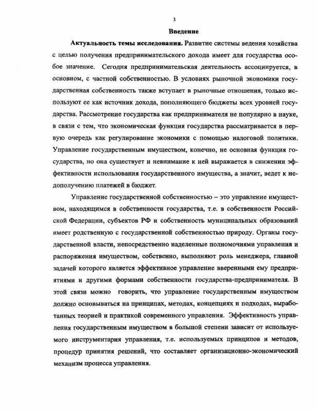 Содержание Организационно-экономический механизм развития предпринимательства : На примере Московской области