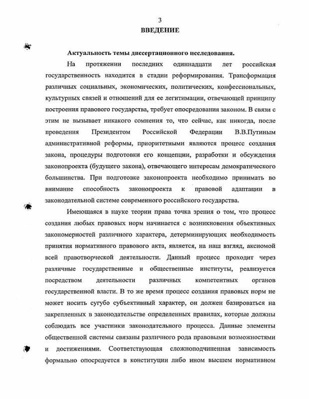 Содержание Особенности законодательного процесса в Российской Федерации: проблемы теории