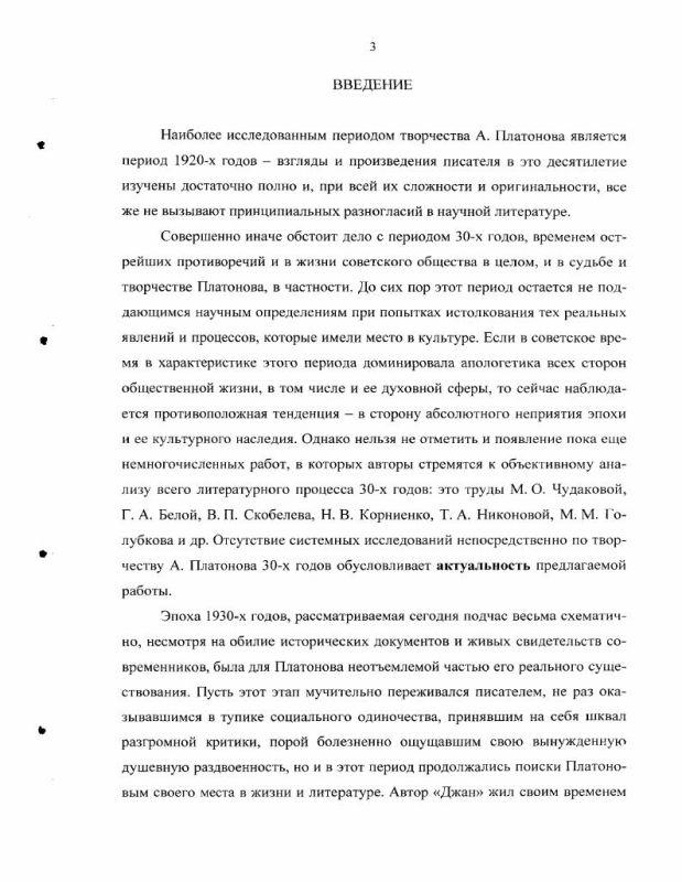 Содержание Художественный мир А. Платонова в 1930-е годы: духовно-нравственное состояние общества и искания писателя