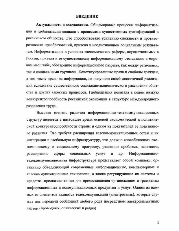 Содержание Управление деятельностью телекоммуникационных компаний России: социологический анализ