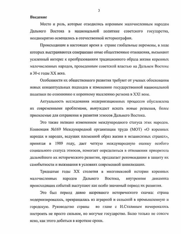 Содержание Коренные малочисленные народы Дальнего Востока в условиях советской модернизации 30-х гг.