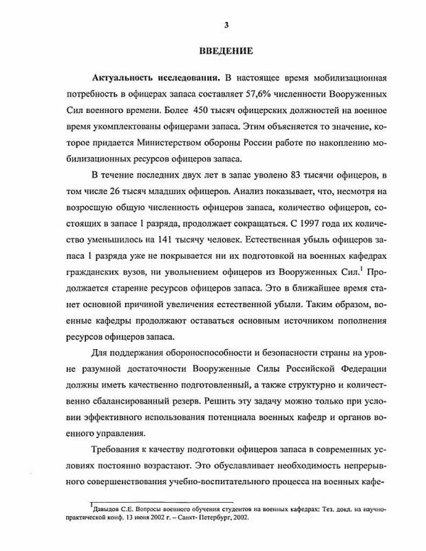 Содержание Педагогическое управление процессом подготовки офицеров запаса на военных кафедрах