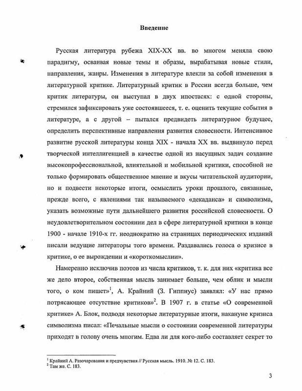 Содержание М.Волошин и В.Брюсов : Литературно-критический диалог