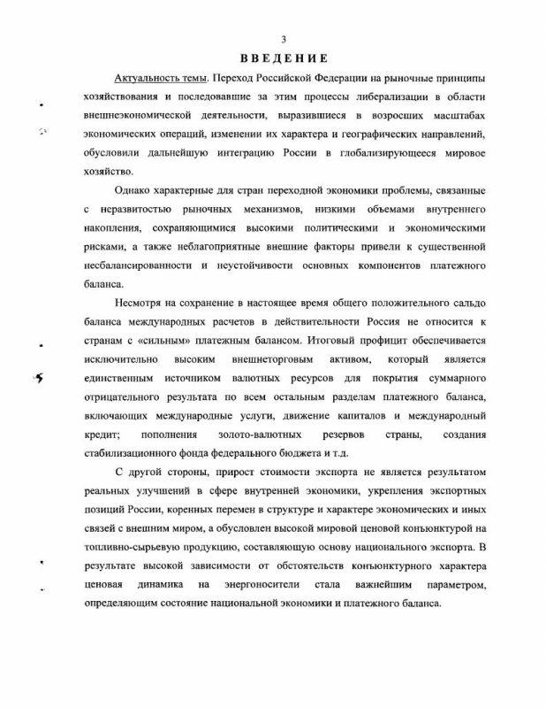 Содержание Платежный баланс России в условиях формирования рыночной экономики : Мировой опыт и российская практика