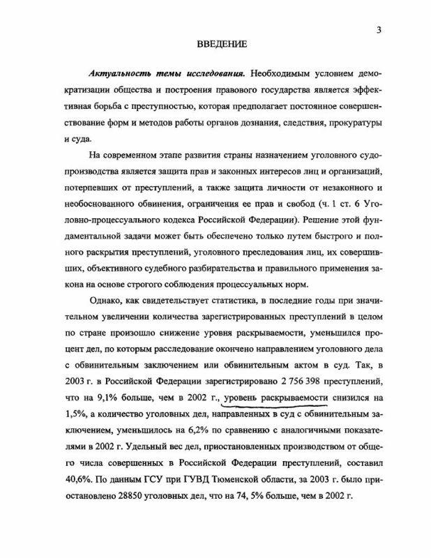Содержание Правовое регулирование приостановления и возобновления предварительного расследования