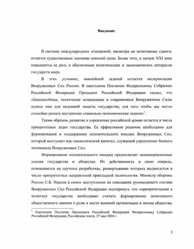 Содержание Политические технологии как фактор формирования имиджа Вооруженных Сил Российской Федерации