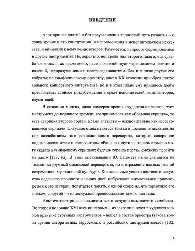 Содержание Русское альтовое искусство XVIII - начала XX века : Инструмент, сфера применения, композиторское творчество