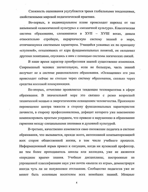 Содержание Организационно-педагогические условия управления качеством образования на муниципальном уровне : На материалах Ямало-Ненецкого автономного округа Тюменской области
