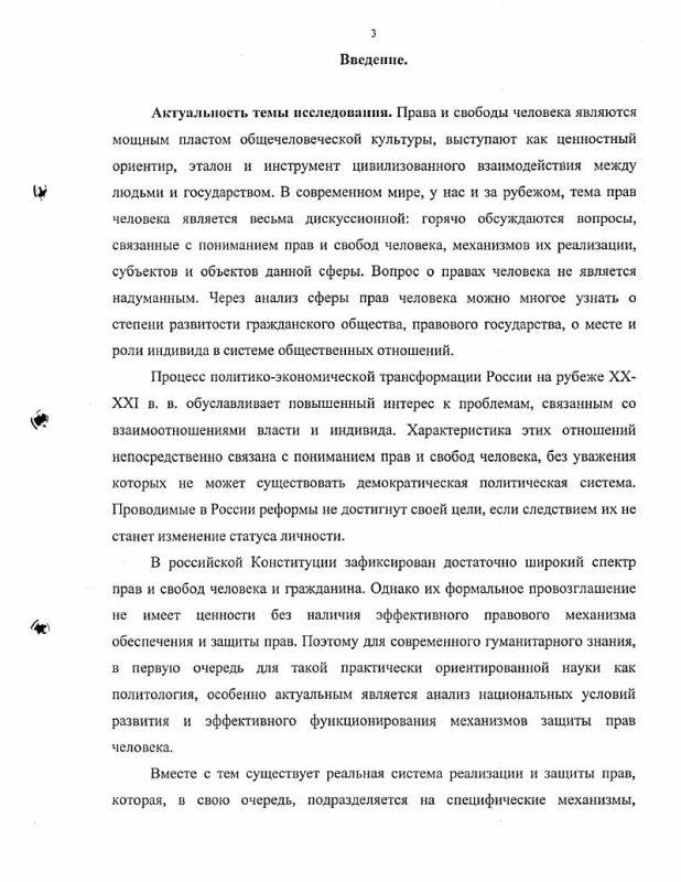 Содержание Система защиты прав человека в современной России