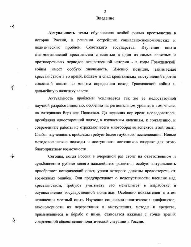 Содержание Крестьянские выступления в Верхнем Поволжье в годы гражданской войны : 1918-1921 гг.