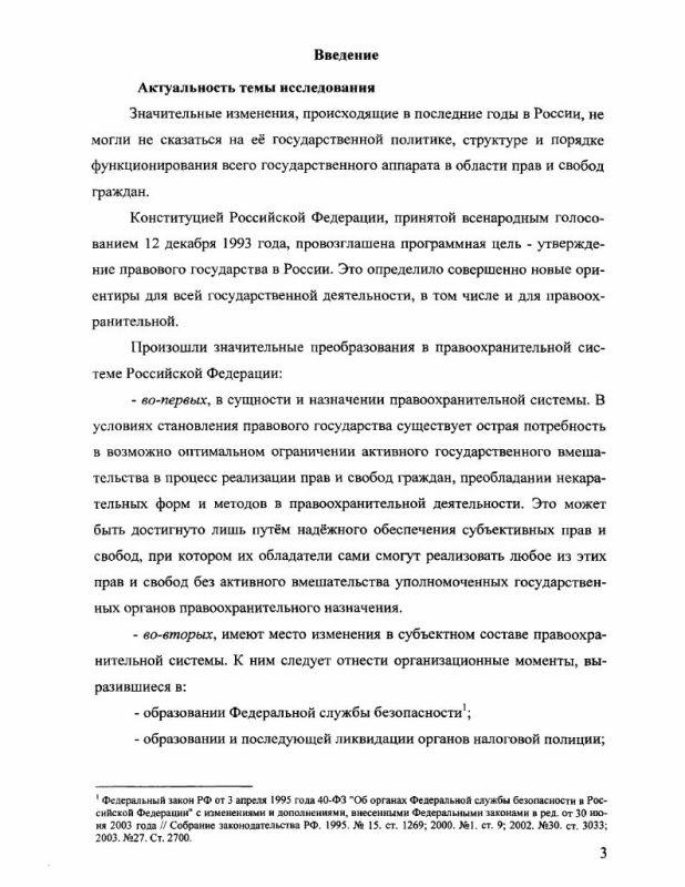 Содержание Конституционные гарантии защиты прав и свобод граждан от неправомерных действий (бездействий) субъектов правоохранительной системы Российской Федерации