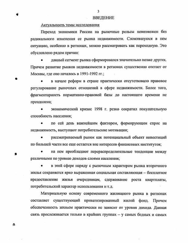 Содержание Управление недвижимостью крупного города на основе оценочных технологий : На примере Челябинска