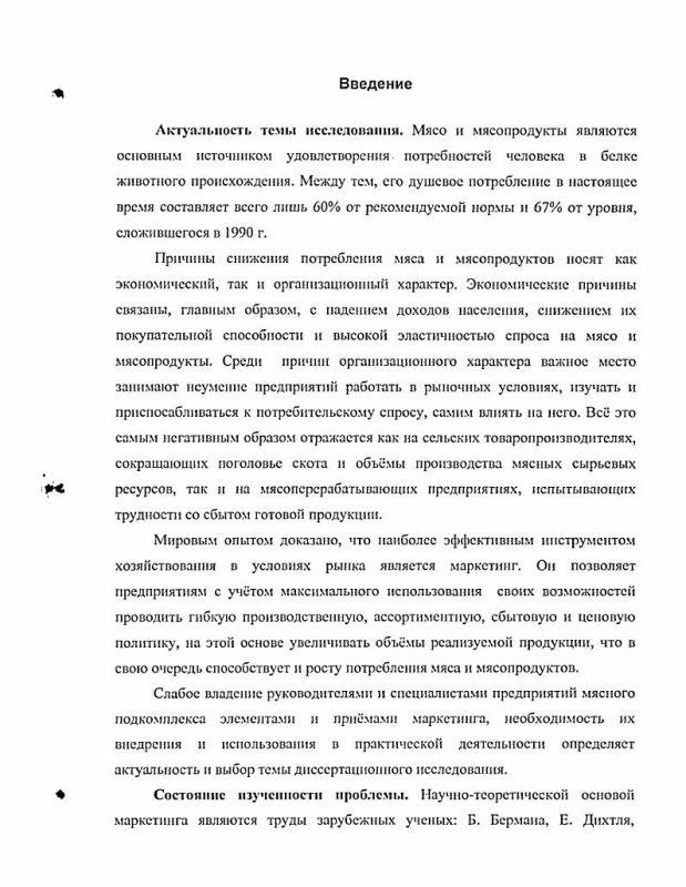 Содержание Развитие системы маркетинга в мясном подкомплексе АПК : На материалах Тамбовской области