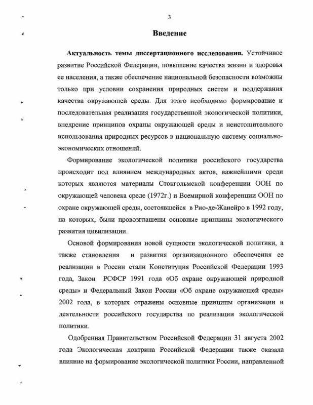 Содержание Правовая политика российского государства в области экологии: проблемы реализации