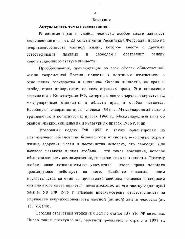 Содержание Уголовно-правовая охрана права на неприкосновенность частной (личной) жизни человека в России
