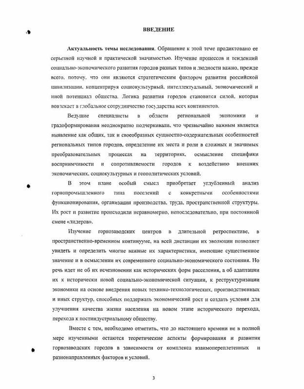 Содержание Тенденции и основные направления социально-экономического развития горнозаводских городов региона : На примере Челябинской области