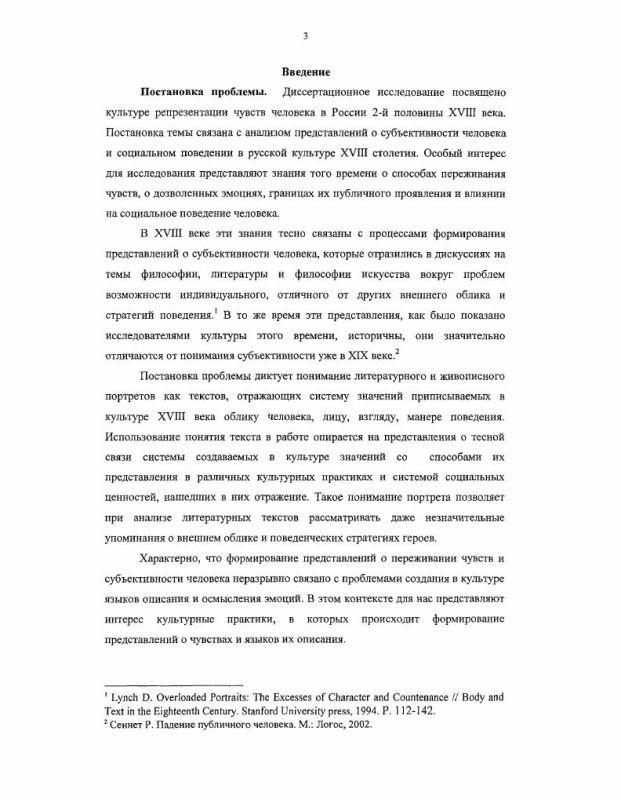 """Содержание Репрезентации """"чувствительности"""" в литературном и живописном портретах в России второй половины XVIII века"""