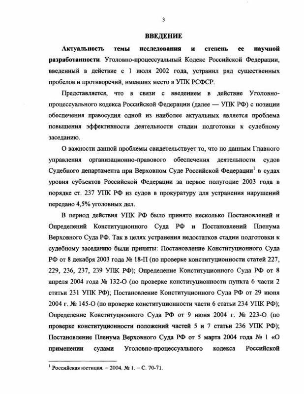 Содержание Порядок подготовки к судебному заседанию в уголовном процессе России