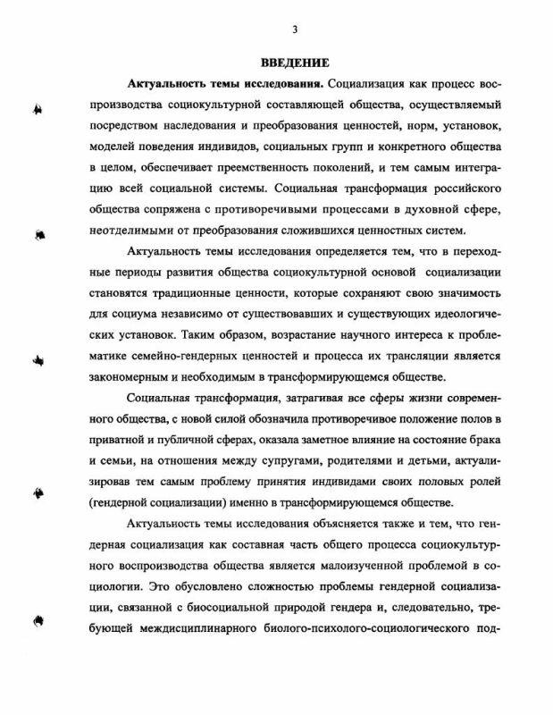 Содержание Гендерная социализация в современной российской семье: социокультурный анализ