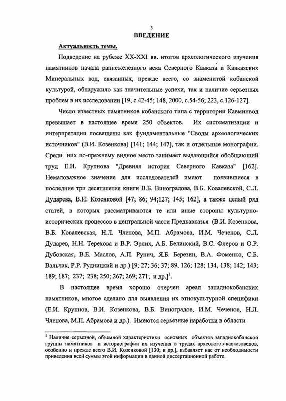 Содержание Могильник Клин-яр III как источник по изучению культуры населения Кавминвод в раннем железном веке
