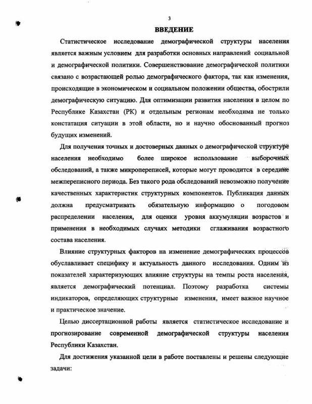 Содержание Статистическое исследование и прогнозирование демографической структуры населения Республики Казахстан