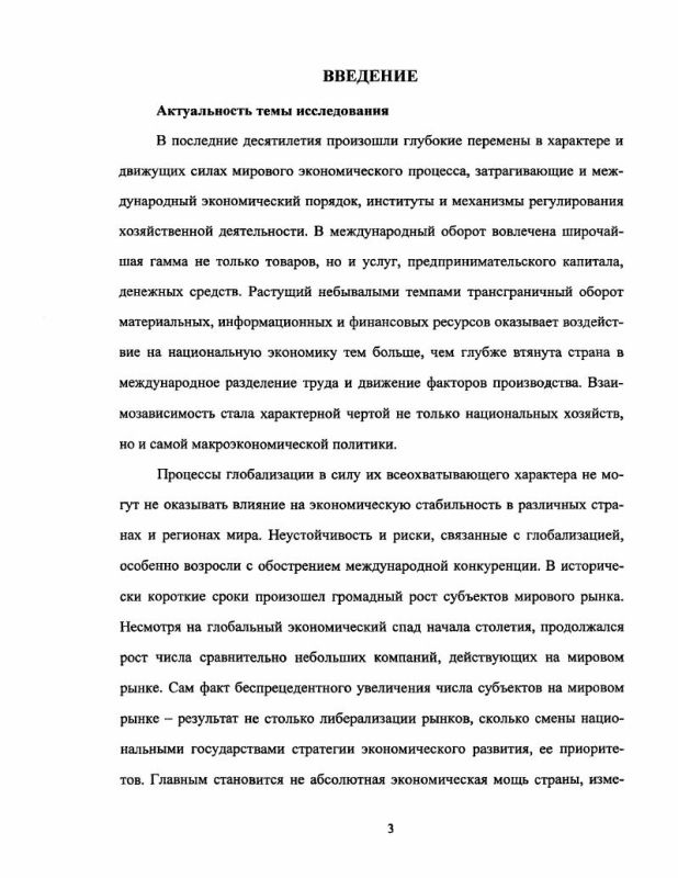 Содержание Повышение конкурентоспособности российских страховых компаний в условиях глобализации мировой экономики