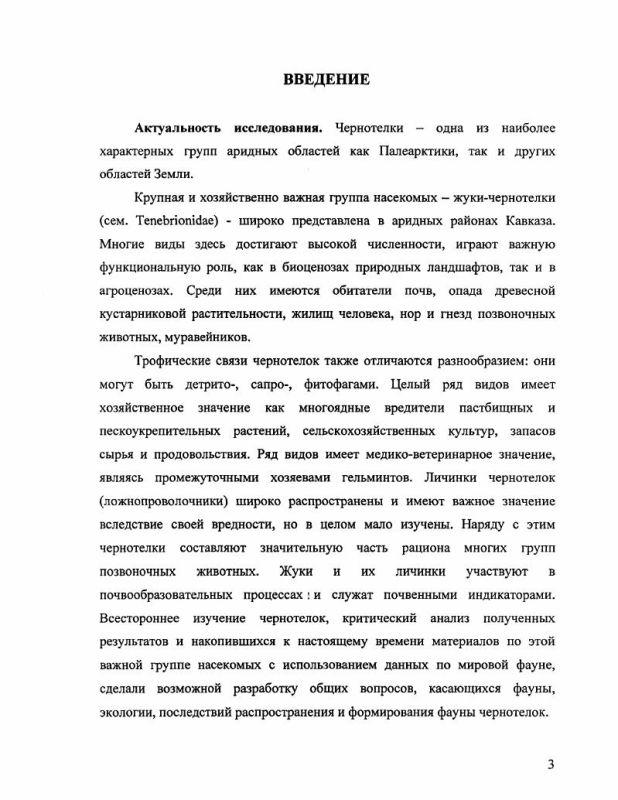Содержание Эколого-фаунистическая и зоогеографическая характеристика жуков-чернотелок Дагестана