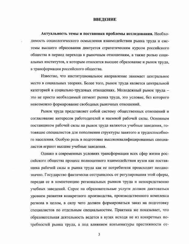 Содержание Дисфункциональность взаимодействия рынка труда и системы высшего образования в условиях трансформации России