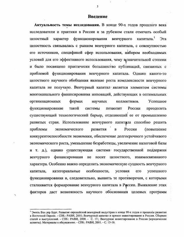 Содержание Венчурный капитал в экономике современной России