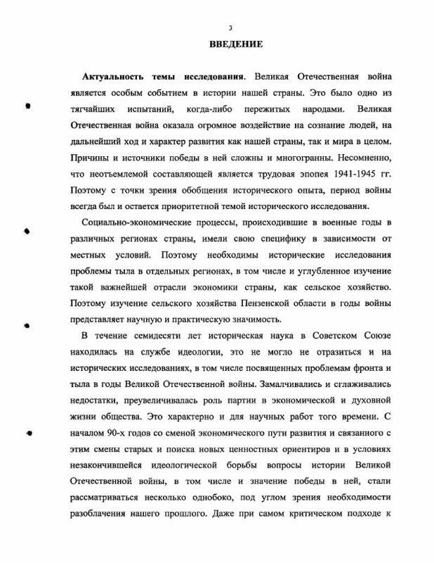 Содержание Сельское хозяйство Пензенской области в годы Великой Отечественной войны 1941-1945 гг.