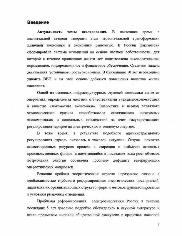 Содержание Управление процессами адаптации предприятий централизованного теплоснабжения к рыночным условиям : На примере г. Барнаула