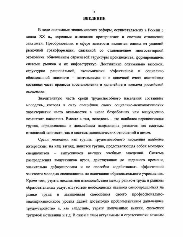 Содержание Формирование региональной системы содействия молодежной занятости : На примере выпускников высших учебных заведений Алтайского края